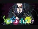 【歌ってみた】KiLLER LADY / 八王子P【皇噛ユカリ】
