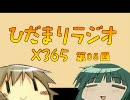 【ラジオ】ひだまりスケッチ ひだまりラジオ×365第05回