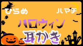 ひらめとハマチのハロウィン耳かき【立体音響・女性向け】