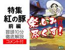 #255[コメント付]「疲れた中年男のためのマンガ映画『紅の豚』を楽しみ尽くす!!冒頭10分を徹底解説!」(4.75)