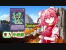 東方神遊戯 第11話『忍び寄る闇』
