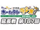【延長戦#187】れい&ゆいの文化放送ホームランラジオ!