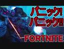 【日刊】初心者だと思ってる人のフォートナイト実況プレイPart137【Switch版Fortni...