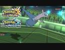 【ポケモンUSM】最強トレーナーへの道Act300【ラティオス】