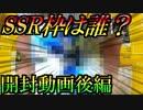 【ポケモンカード】SSR枠は一体誰になる!? ウルトラシャイニー開封 後編