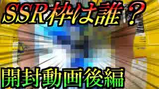 【ポケモンカード】SSR枠は一体誰になる!