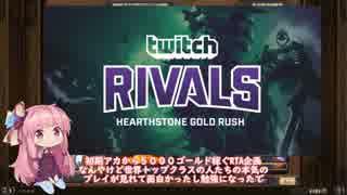 【Hearthstone】あかあおアリーナ! Part
