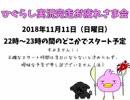 「ひぐらし実況完走お疲れさま会」生放送の告知ですぴよ(ノ)Θ(...