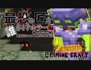 【日刊Minecraft】最恐の匠は誰かホラー編!?絶望的センス4人衆がカオス実況!#8【The Betweenlands】