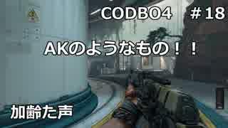 【Call of Duty: Black Ops 4 ♯18】加齢た声でゲームを実況~AKのようなもの!!~