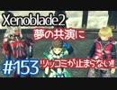 #153【ゼノブレイド2】ちょっと君と世界救ってくる【実況プレイ】