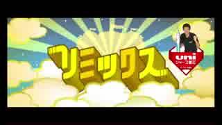 【松岡修造】ファイナルシジミックス【リ