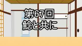 あきゅうと雑談 第67話 「鯰と共に」