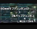 【バトオペ2】ガンダムピクシーのサブマシンガンとブルパップ...