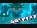 【風のタクトHD】  航海が早すぎる!!!  【10縛り】実況 Part6