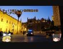 ゆっくり南スペイン旅行記6