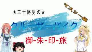 【VOICEROID車載】三十路男のクルーザーバイク旅4-1 マスツー 十王ダム・小山ダム