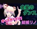 【歌ってみた】金星のダンス【結城リノ】