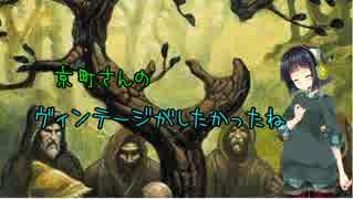【MTG】京町さんのヴィンテージがしたかっ