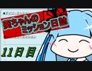 【PUBG】葵ちゃんのミッション日誌11日目【VOICEROID実況】