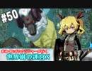 【HEROIC実況】おみくじボウケンシャーが行く世界樹の迷宮X【Part.50】