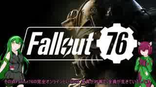 【Fallout76 B.E.T.A版】きりたんのニー