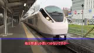 【迷列車で行こう】(1) 暴走特急ひたち号
