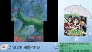 【作業用BGM】水煙のメロディ。雨・霧のゲ