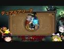 【Hearthstone】ゆっくりがデュアルアリーナのさらに先にある物を目指して!Part56【ハッピーハロウェンド!】