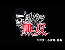 黒バラ無双 第228話 ジロウ・小次郎 キ