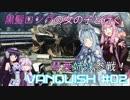 【VOICEROID実況】黒髪ロングの女の子と琴葉姉妹のVANQUISH【結月ゆかり】#02