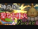 【ネタバレ有り】 ドラクエ11を悠々自適に実況プレイ Part 106