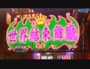 【Project DIVA F (1st)】「ワールズエンド・ダンスホール」H...