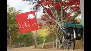 【ロードバイク車載】とことこサイクリン