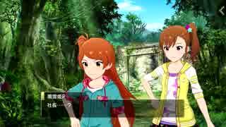ミリシタ イベント Story『ジャングル☆パ