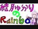 【VOICEROID実況】レインボー可愛いゆかりさんシージ【ビューティー!】.part2