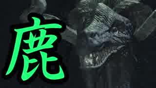 【ダークソウル3】鹿の侵入#13【字幕プレ