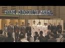 【自衛隊】第16回「国民の自衛官」表彰式[桜H30/11/6]