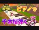 【フォートナイト】新要素のピアノで弟と千本桜を弾いてみた!【遊んでみた】