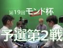 【本編】第19回モンド杯#2 予選第2戦(「蛯原朗」「角谷ヨウスケ」「白鳥翔」「福島佑一」) /MONDO TV