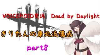 【Dead by Daylight】きりたんの東北流儀