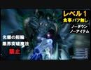 【FF15】レベル1 VS ナグルファル [Lv120](食事バフ無し、ノ...