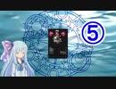 【ダンジョンメーカー】琴葉葵の青色ダンジョンメイク⑤【VOICEROID実況】
