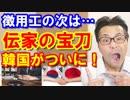 韓国が徴用工問題の次は恐怖の慰安婦問題の請求を!衝撃の理由に日本と世界は驚愕!海外の反応【KAZUMA Channel】