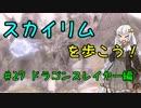 【Skyrim SE】スカイリムを歩こう!#27【VOICEROID実況】