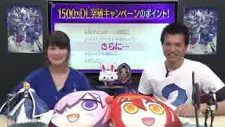 【FGO1500万DL突破キャンペーン】『Fate/G