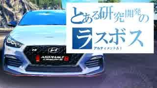 【Asphalt8】とある研究開発のアルティメットAI(ラスボス)ヒュンダイ編
