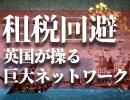 【予告編】レディオヘッドのトム・ヨークらがサントラを手がけた『租税回避:英国が操る巨大ネットワーク』を日本初公開