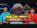 よゐこのマリオテニスでかけひき生活【マリオテニス実況プレイ】 [Nintendo Live 2...