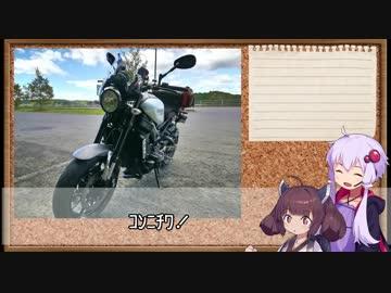 【結月ゆかり・東北きりたん車載】XSR900で何処かへ Ride.1(納車編)